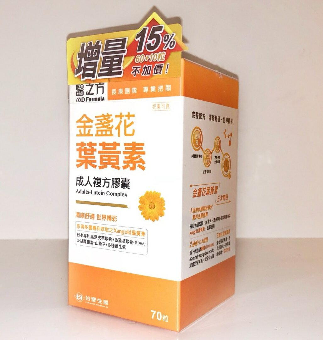 台塑 生醫 長庚團隊 醫之方 成人金盞花葉黃素複方膠囊 70錠