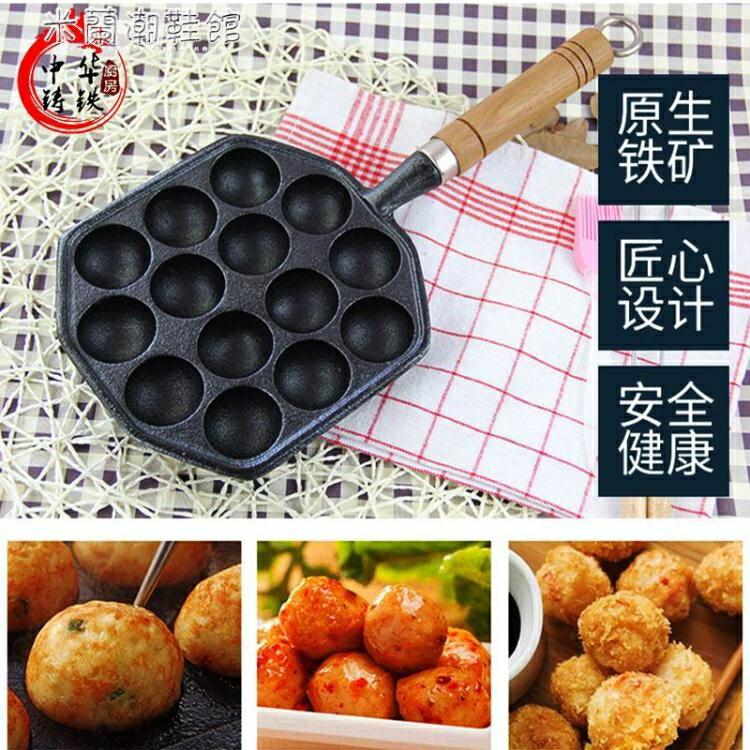鑄鐵章魚小丸子機烤盤家用無涂層不粘鍋燒鵪鶉蛋