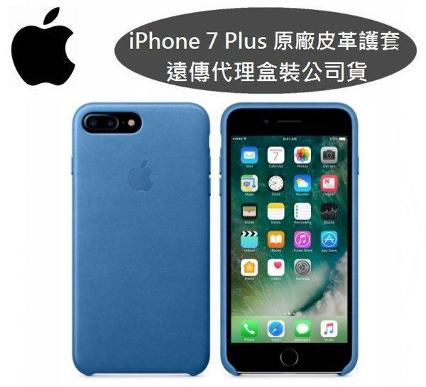 ~ 皮套~Apple iPhone 7 Plus~5.5吋~ 皮革護套~冰海藍色~遠傳、全