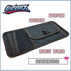 【九元生活百貨】Cotrax 遮陽板置物袋 車用多功能置物袋