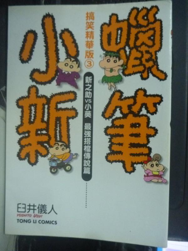 【書寶二手書T1/漫畫書_IJB】蠟筆小新搞笑精華版3-新之助vs.小葵(全)_臼井儀人