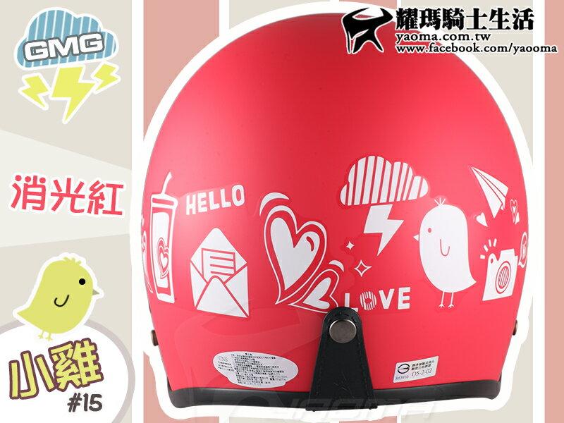 GMG安全帽|Hello 小雞 消光紅 共5色 550/553 #15 復古帽『耀瑪騎士生活機車部品』