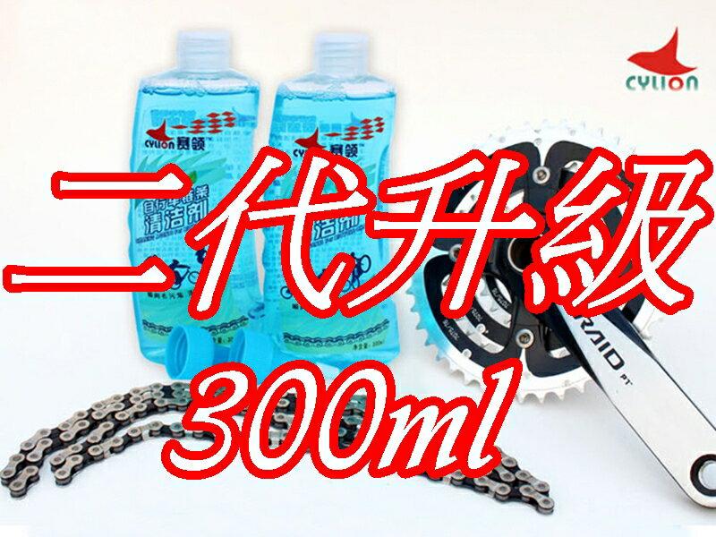 【珍愛頌】B078 第二代升?版頂級鏈條清潔劑 香港賽領 CYLION 300ml 大罐 洗鏈器 飛輪刷 洗鏈刷 洗鏈盒