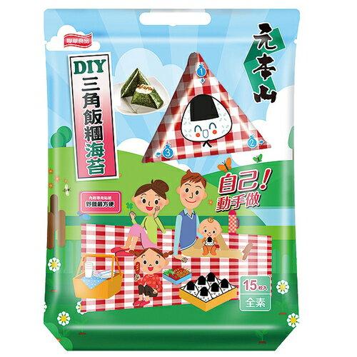 元本山 DIY三角飯糰海苔(15枚入) 19.5g