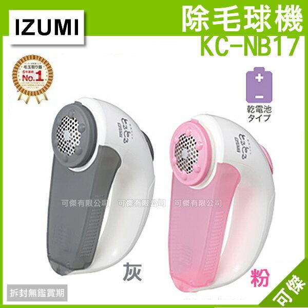 可傑 日本 IZUMI 泉精器 除毛球機 KC-NB17 輕巧設計 電池式 輕鬆去除衣物毛球 NO.1熱銷商品!