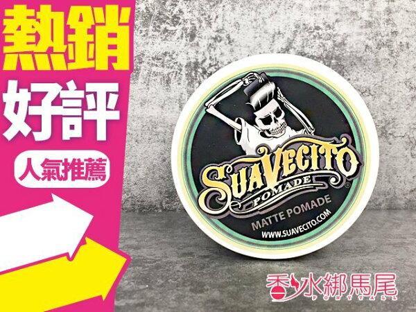 SuavecitoMattePomade骷髏頭無光澤啞光強力款水洗式髮油113G◐香水綁馬尾◐
