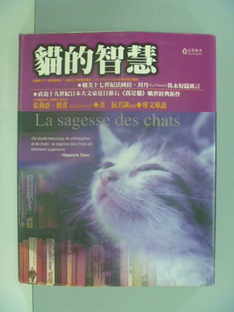 【書寶二手書T1/文學_KGG】貓的智慧_茱莉亞。德蕾, Julia Deuley, 陳太乙
