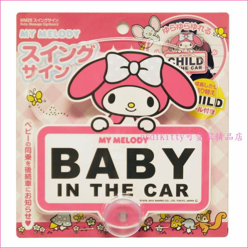 asdfkitty可愛家☆美樂蒂車用吸盤告示牌-BABY IN CAR-附CHILD貼紙卡-日本製