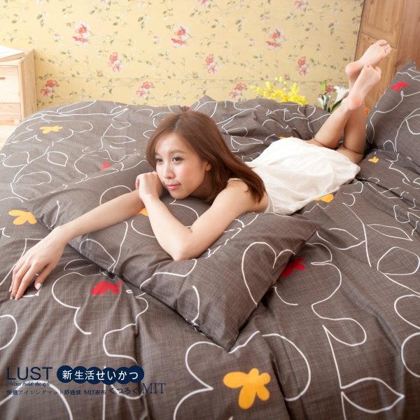 LUST寢具 【新生活eazy系列-花線幸福-咖】床包/枕套/被套組、台灣製