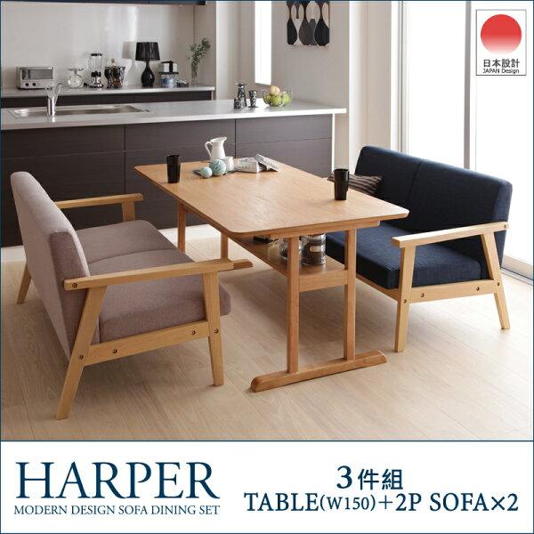 林製作所 株式會社:【日本林製作所】HARPER客餐廳兩用系列3件組(W150cm餐桌+雙人沙發x2)