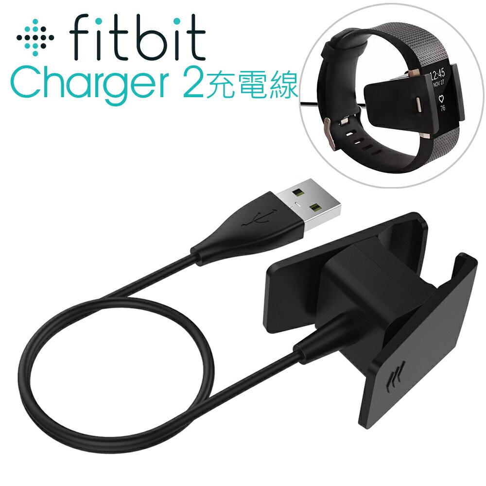 斐比fitbit charge2 2代 智能手環充電線 充電器 運動手環 智慧手環 手錶 手環數據線夾式充電線 供電線 夾USB充電線 夾式充電線
