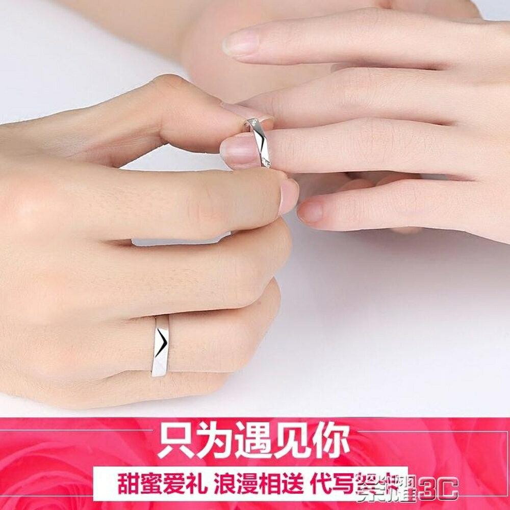 情侶對戒 925純銀情侶戒指男女一對刻字日韓開口指環簡約情人節禮物送女友 清涼一夏特價