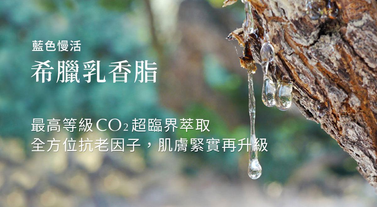 【Inna Organic 童顏有機】乳香抗老雙效組 (乳香逆時童顏霜30ml + 乳香緊致馥活露30ml) 5