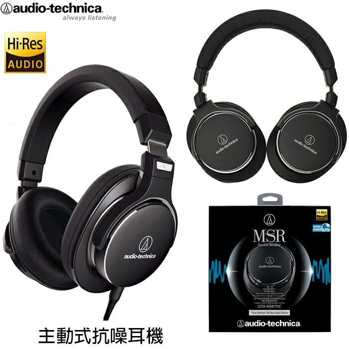 鐵三角 ATH-MSR7NC 高解析音效 主動式降噪頭載式耳機 公司貨一年保固