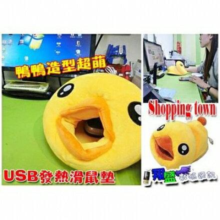 ~翔盛~黃色小鴨 保暖墊 冬天絨毛 USB暖手滑鼠墊 保暖滑鼠套 發熱墊 保護套 暖暖包袋