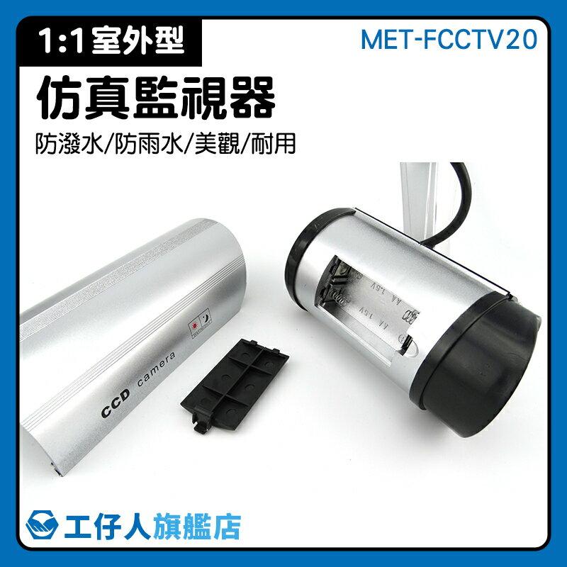 偽裝監視器 模型玩具 假攝影機 紅燈閃爍 監視器模型 防水 MET-FCCTV20
