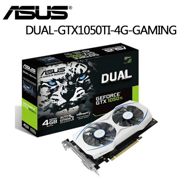ASUS華碩DUAL-GTX1050TI-O4G-GAMING顯示卡※回饋最高2000點