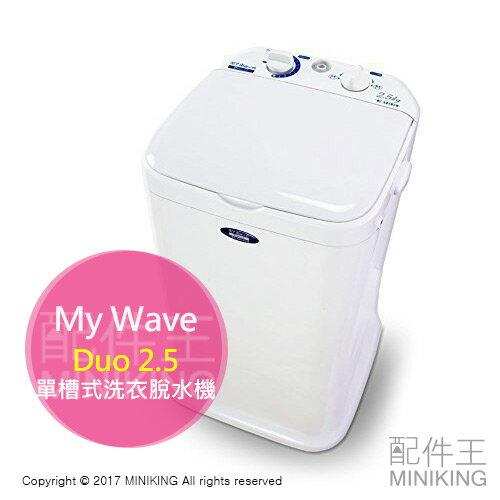 【配件王】日本代購 My Wave Duo 2.5 超小型單槽式洗衣機脫水機 2.5kg不鏽鋼槽 另 SPIN DRY