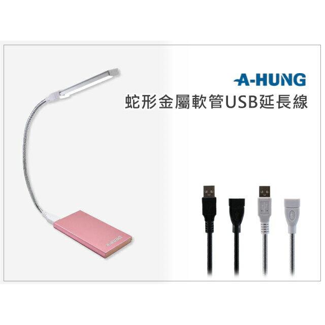 【全新升級】加粗6MM 蛇形金屬軟管 USB延長線 傳輸線 充電線 USB 行動電源 隨身碟 LED燈 風扇 專用延長線