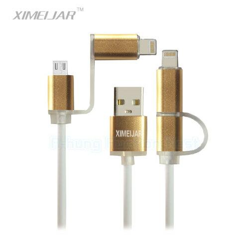 XIMEIJAR 原廠 二合一鋁合金 傳輸線 Micro USB iPhone 6S 7 5S 充電線 轉接頭 行動電源