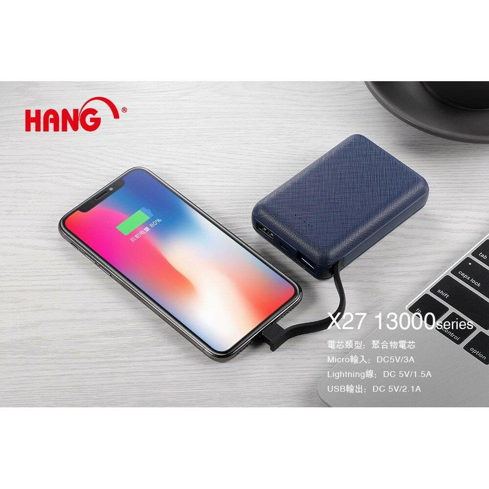 【歐比康】HANG X27 行動電源 13000mAh 帶線移動電源 MICRO 安卓 蘋果 Type-C 輕巧