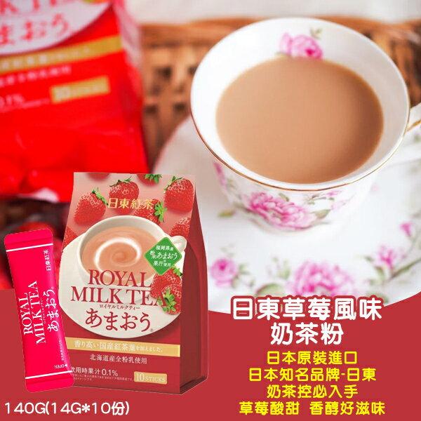 日東 草莓風味奶茶粉140g/包