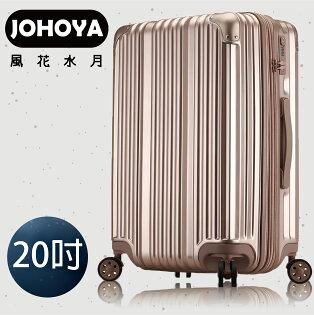 【JOHOYA禾雅】風花水月系列20吋ABSPC拉鍊行李箱-金色