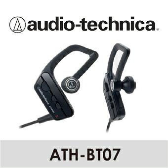 Audio-Technica 鐵三角   無線藍牙立體聲耳機麥克風組 ATH-BT07