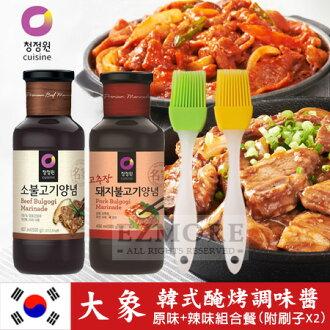 韓國 韓式大象 醃烤調味醬 (原味500g+辣味500g) 兩入組合餐 附刷子 醃烤醬 烤肉醬 燒肉醬【N101421】