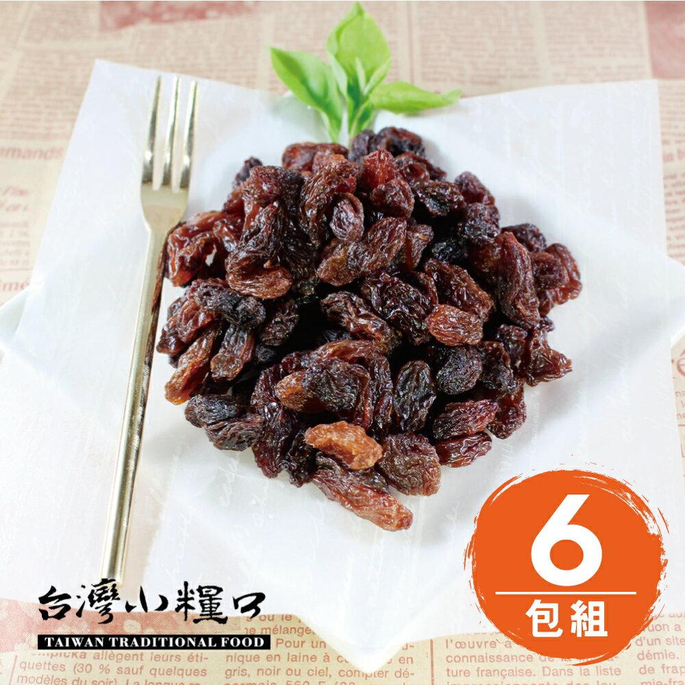 【台灣小糧口】蜜餞果乾 ●黑葡萄乾120g(6包組) - 限時優惠好康折扣