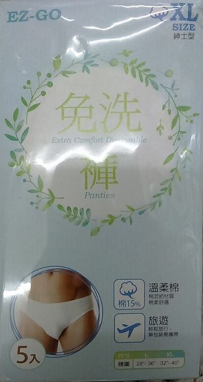 『121婦嬰用品館』EZ-GO 免洗棉褲(紳士型) XL 5入 0
