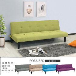 !新生活家具!《青青》綠色 沙發床 亞麻布 三人座 三人沙發 布沙發 三段調節 臥室 小資族 日式 現代 5色