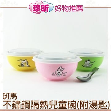 【珍昕】 斑馬 不鏽鋼隔熱兒童碗(附湯匙)~3種顏色 / 隔熱碗