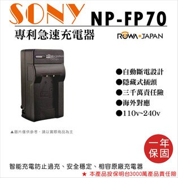 攝彩@樂華SONYNP-FP70FP70充電器相容原廠全新保固一年原廠電池可充ROWA自動斷電