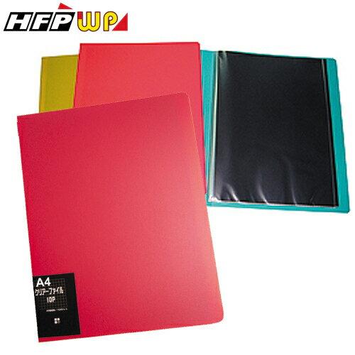 HFPWP A4資料簿(10頁) 環保材質 台灣製 LV-F10A4 / 本