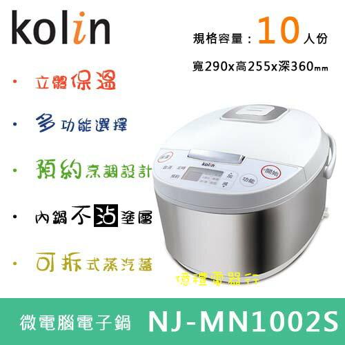 【億禮3C家電館】歌林10人份電子鍋NJ-MN1002S.內鍋不沾塗層