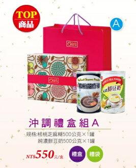 康健生機 有機園 沖調禮盒組(核桃芝麻糊+純濃鮮豆奶) 禮袋組(無禮盒)