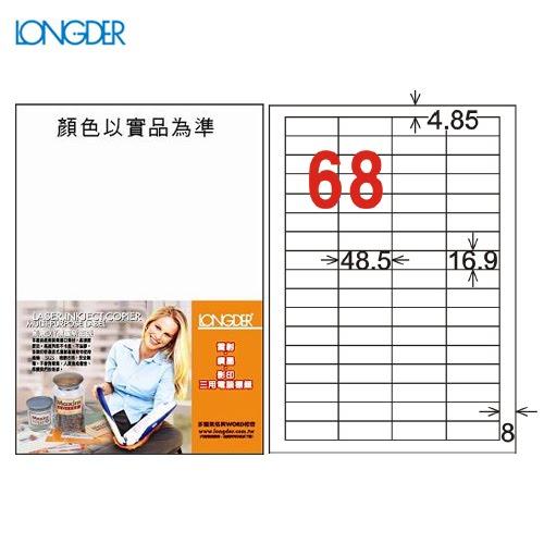 辦公小物嚴選~龍德A4三用電腦標籤(雷射噴墨)LD-890-W-A(白)68格(105張盒)(列印標籤)