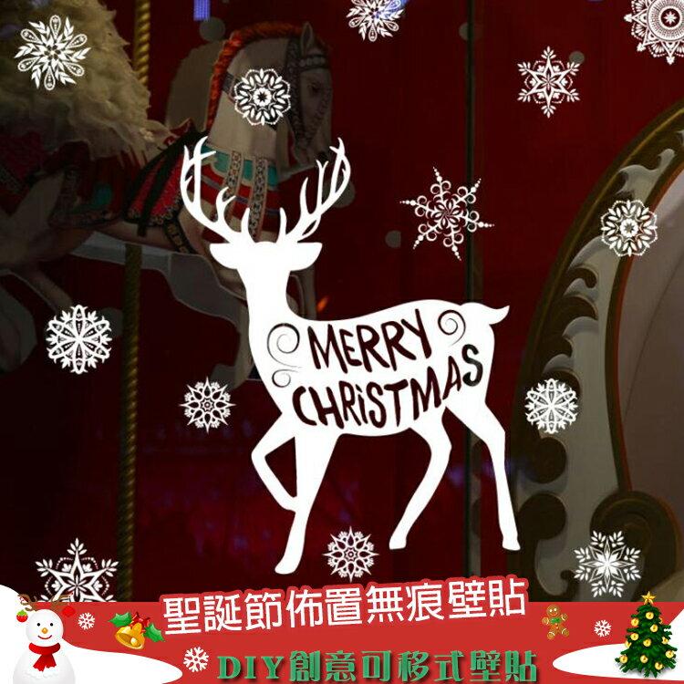 WallFree窩自在★ DIY無痕創意牆貼/壁貼 聖誕節壁貼 聖誕節裝飾 聖誕節 Christmas 聖誕老人 耶誕 雪人 雪花 麋鹿 聖誕老公公 SK-J-6040 雪花麋鹿45X60