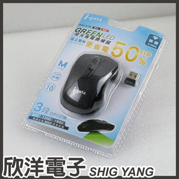 ※欣洋電子※i-gota綠光省電無線滑鼠(WM-838)