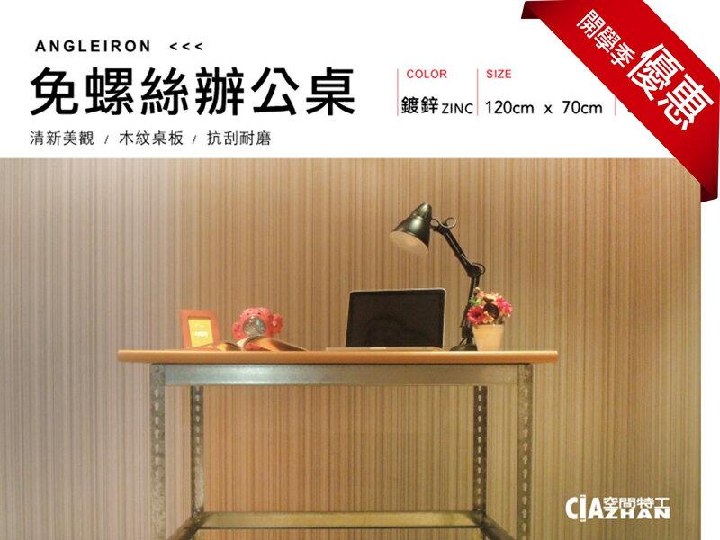 書桌♞空間特工♞OA辦公桌(木紋桌板120x70cm,高密度塑合板 抗刮耐磨)鍍鋅角鋼桌 辦公家具 工作桌 免運費