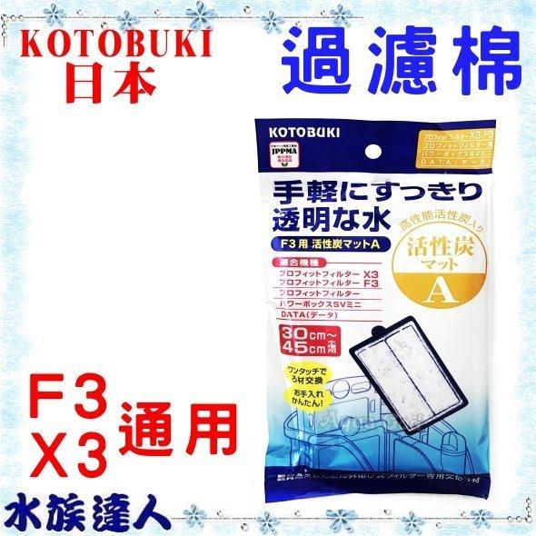 【水族達人】日本KOTOBUKI《清涼外掛過濾器過濾棉( F3)( X3)外掛過濾器 通用 單入》活性碳板 插卡濾棉