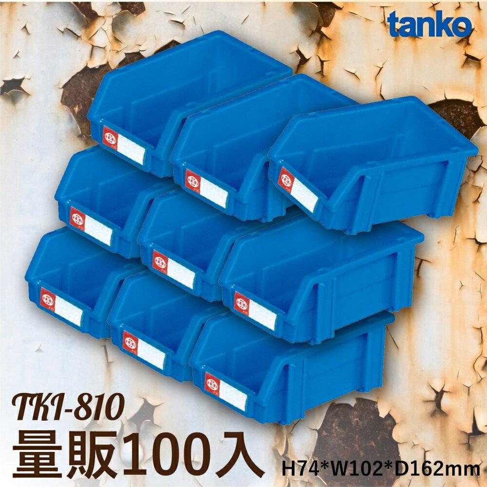 【量販100】天鋼 TKI-810 組立零件盒 耐衝擊 工廠 維修廠 保養廠 收納盒 分類盒 零件櫃 零件箱