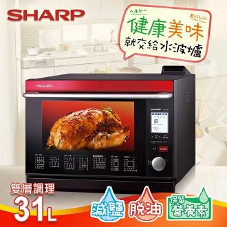 【SHARP夏普】31公升日本製HEALSIO水波爐。番茄紅/AX-WP5T(R)