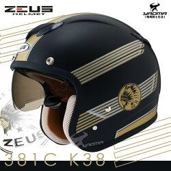 加贈抗UV鏡片 ZEUS安全帽 ZS-381C K38 消光黑 內藏墨片 復古帽 半罩帽 耀瑪騎士機車部品