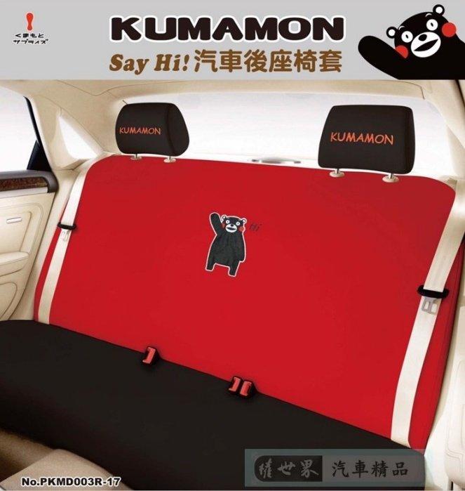權世界@汽車用品 日本熊本熊KUMAMON 汽車大後座椅套 紅色 PKMD003R-17