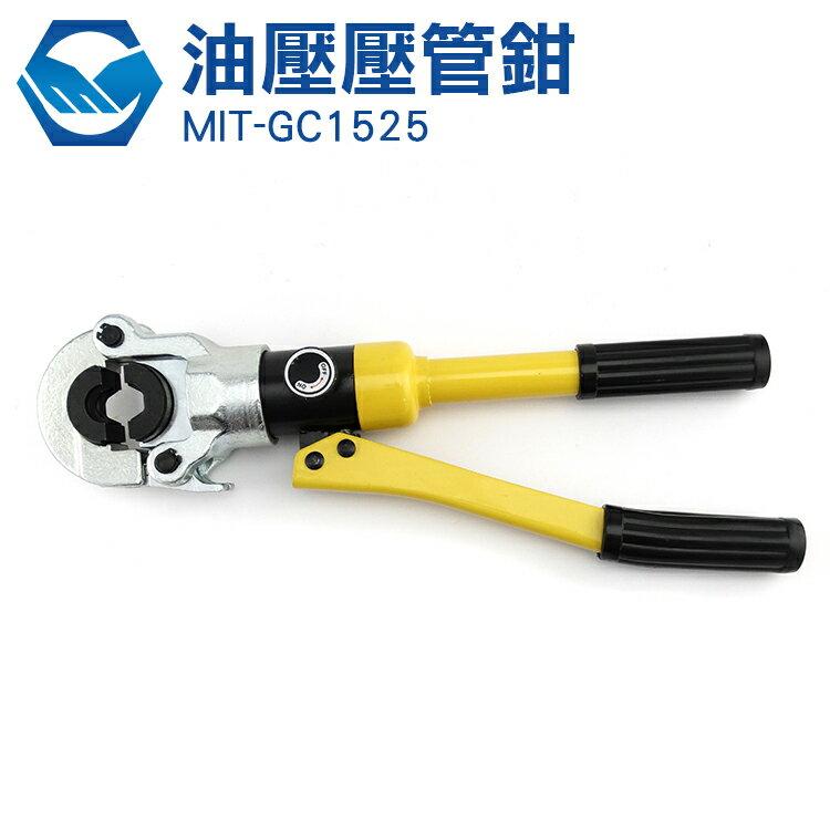 工仔人 MIT-GC1525 不鏽鋼壓管工具 不銹鋼壓管鉗 壓接省力 壓接速度快