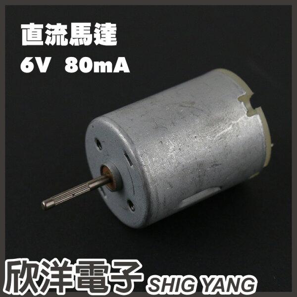 ※欣洋電子※6V強扭力直流馬達(RF-601)實驗室、學生模組、電子材料、電子工程