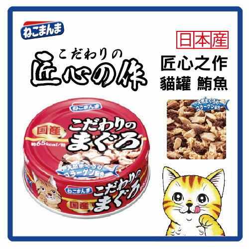 【力奇】日本國產-匠心之作-貓罐-鮪魚口味 80g-48元>可超取(C002E41)