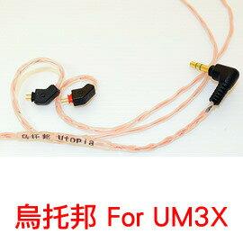 志達電子 烏托邦-CM ZEPHONE澤豐 Westone 耳機發燒 升級線 ( UM2 UM3X Westone4 換線版) 客製化升級線